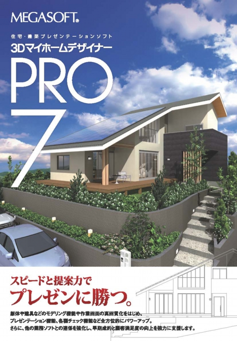 catalog_3dmyhomepro7_Page_01.jpg